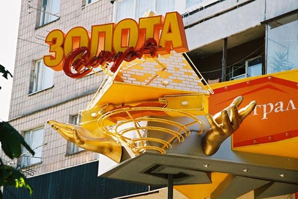 Световая, фасадная вывеска игрового клуба, казино с объемными буквами