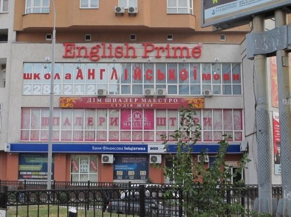 Фасадні світлові літери - вивіска школи англійською мови