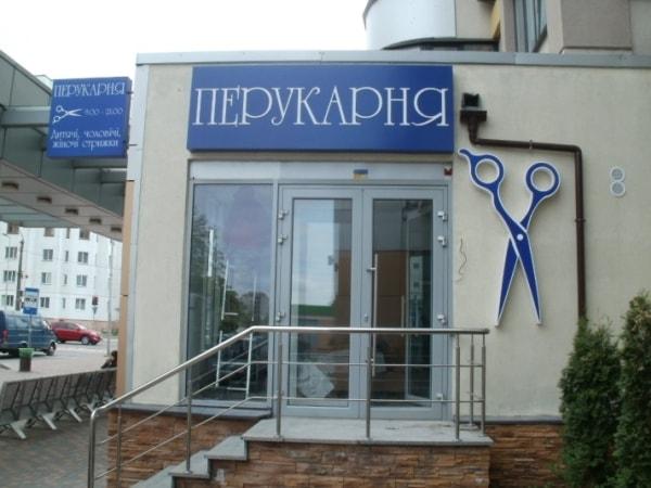 Оформление фасада, входной группы парикмахерской