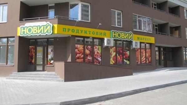 Оформлення фасада, вхідної групи продуктового магазина, супермаркета