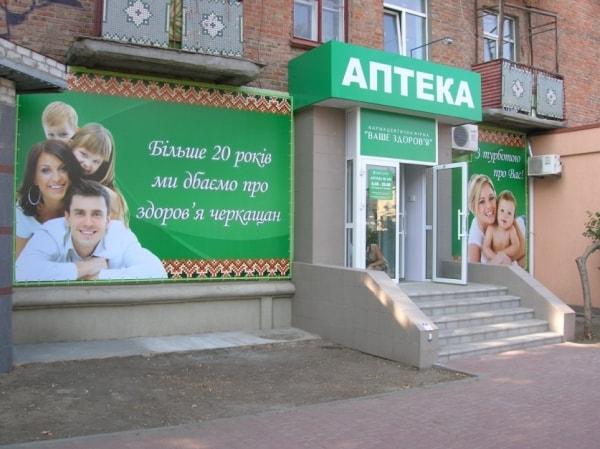 Оформление фасада аптеки: фасадная вывеска, баннеры