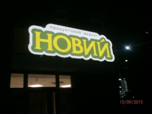 Світлодіодна вивіска, лайтбокс продуктового магазина