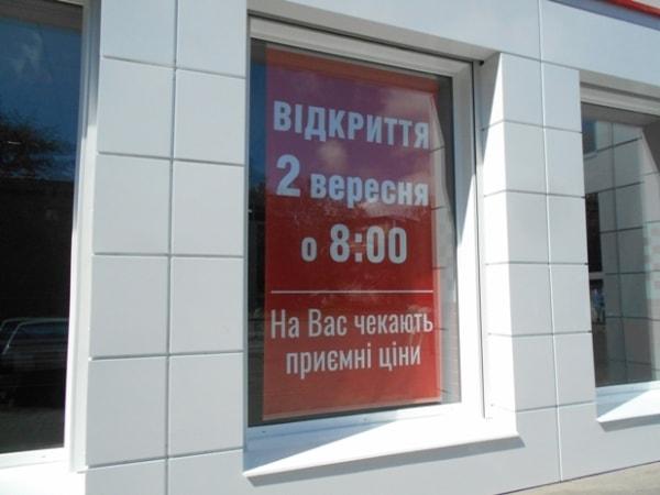 Рекламный баннер на витрине