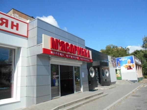 Фасадная вывеска магазина с объемными буквами