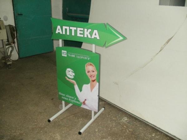 Фигурный штендер, тротуарная установка для аптеки