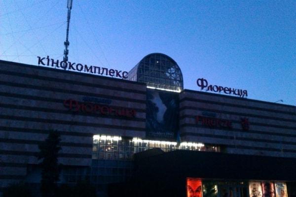Световая накрышная установка, объемные буквы кинотеатра