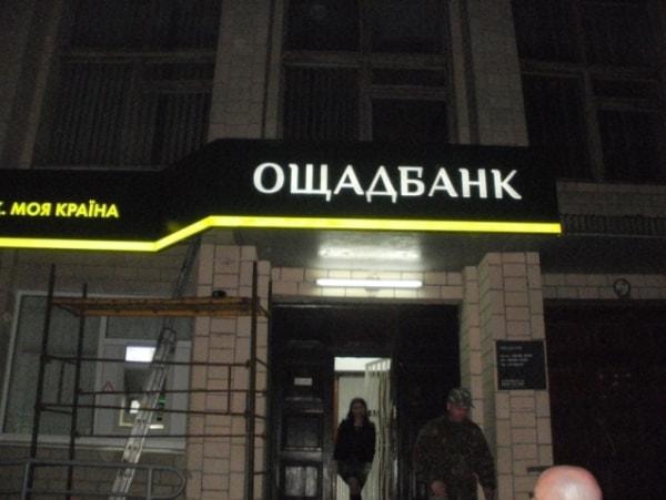 Наружное оформление банка - световая фасадная вывеска