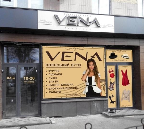 Рекламное оформление магазина одежды: вывеска, баннер, оклейка витрин