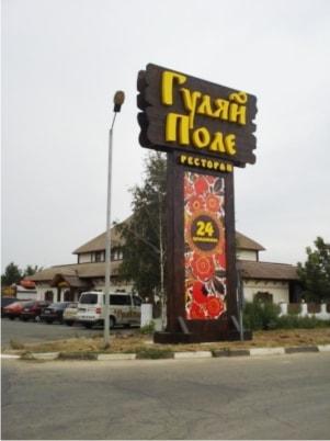 Рекламная, информационная стела ресторана гуляй поле