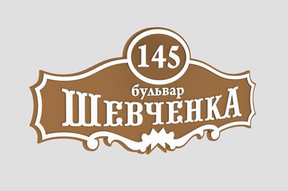 Адресна табличка, будинковий знак