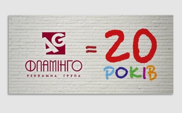 Рекламной группе Фламинго 20 лет