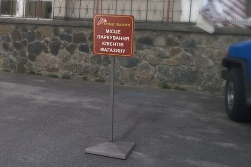 Виготовлення паркувальних табличок