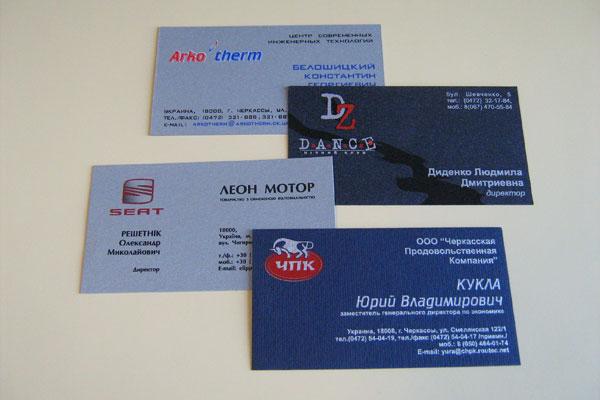 Изготовление, печать визиток