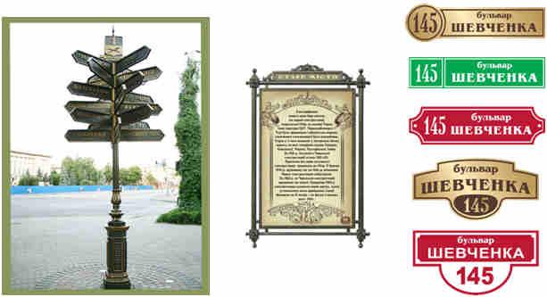 Элементы системы городской навигации: туристический указатель направлений, информационный стенд, адресные таблички