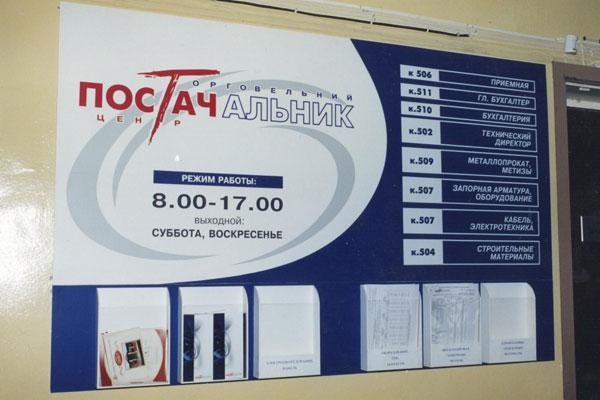 Настенный информационный стенд с карманами