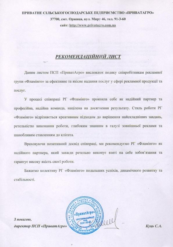 Відгук, рекомендаційий лист про рекламну агенцію Фламінго від Приватагро
