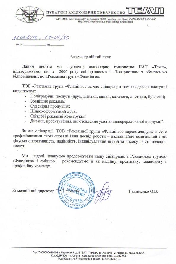Відгук, рекомендація завода Темп про роботу рекламної групи Фламінго