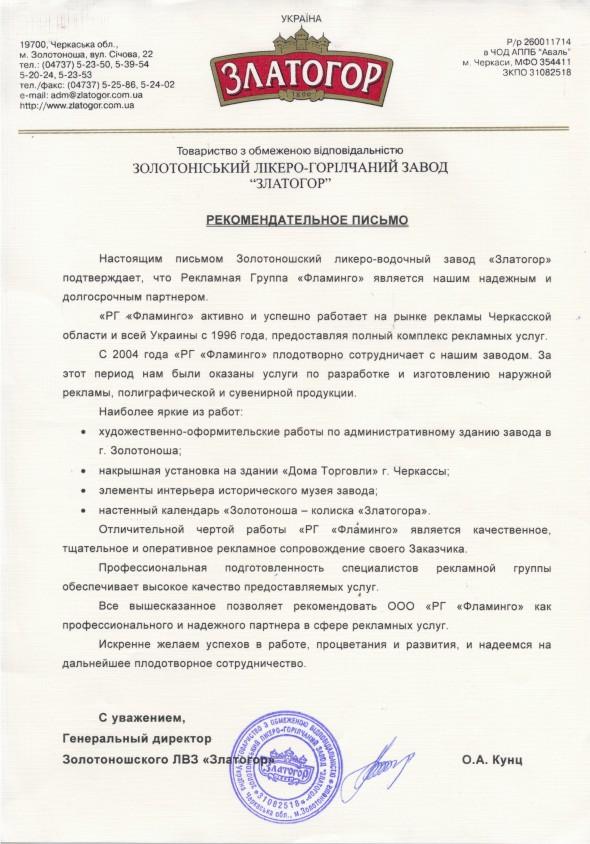 Рекомендаційний лист, відгук про рекламну групу Фламінго від компанії Златогор