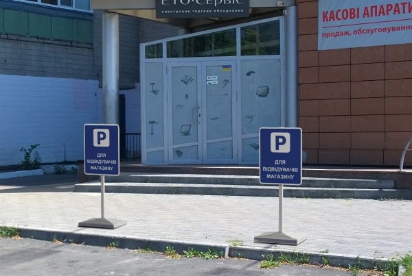 Паркувальні таблички, знаки паркування