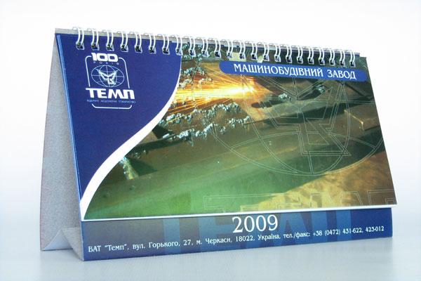 Печать календарей - настольный календарь-домик