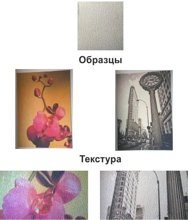 Текстура фотообоев - Прадо
