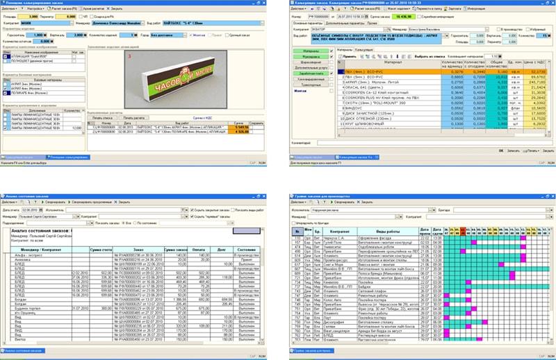 Програма Bon Sens - автоматизація рекламно-виробничих підприємств