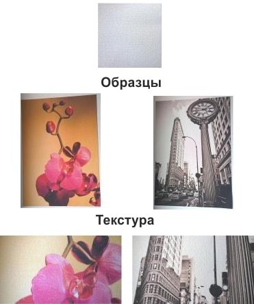 Текстура фотообоев - Статус