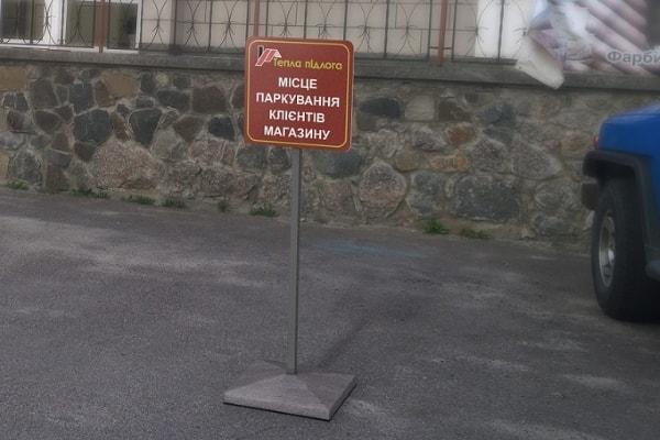 Мобільні, переносні таблички для парковки, стоянки