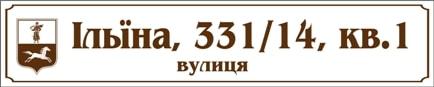 Адресная табличка в Черкассах