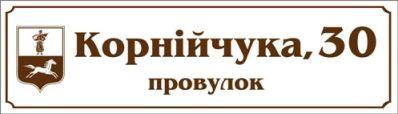 Домовой знак в Черкассах