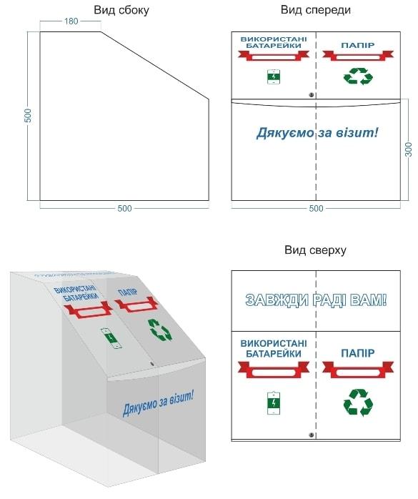 Короб, бокс для використаних батарейок, паперу