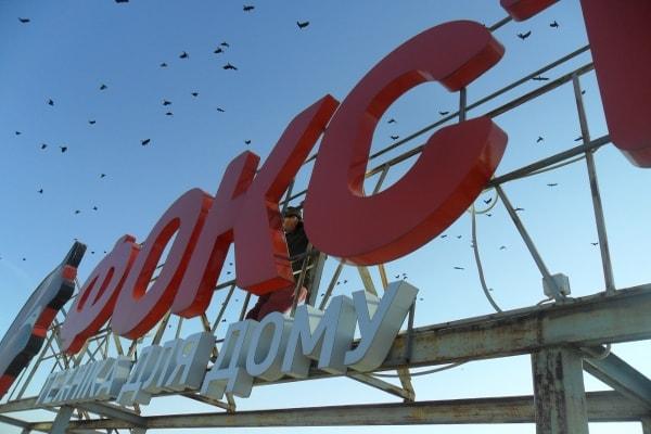 Дахова установка - вивіска з об'ємними літерами на даху будівлі