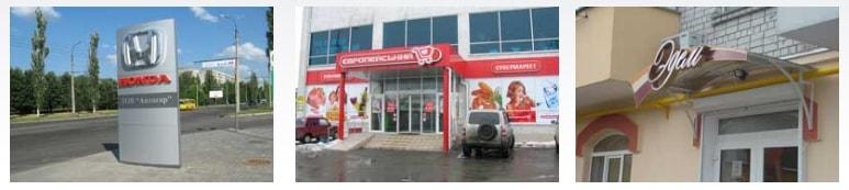 Наружная реклама в Черкассах
