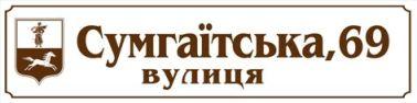 Стандартный макет адресной таблички в Черкассах