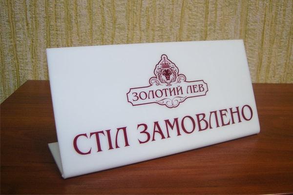 Акриловая подставка на стол в ресторане