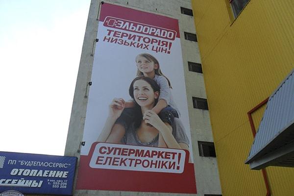 Брендмауер магазина техніки і електроніки Ельдорадо