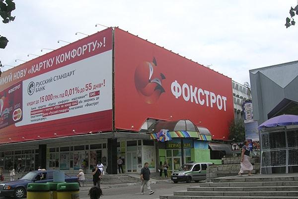 Брендмауер на фасаді торгового центра - магазин Фокстрот
