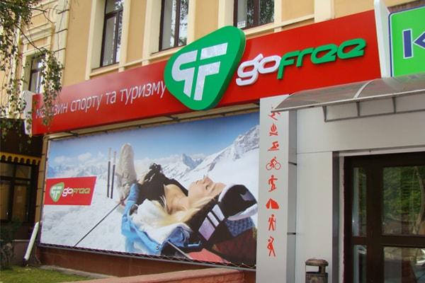 Фасадная световая вывеска магазина туризма