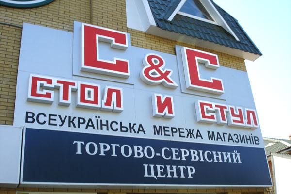 Фасадна вивіска з об'ємними літерами