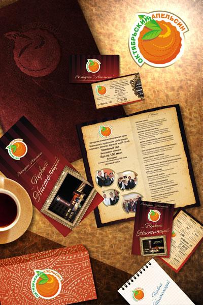 Фирменный стиль полиграфии для ресторана Апельсин