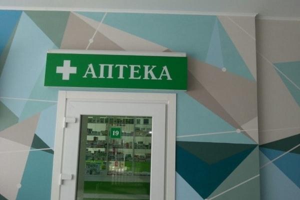 Информационная табличка аптеки