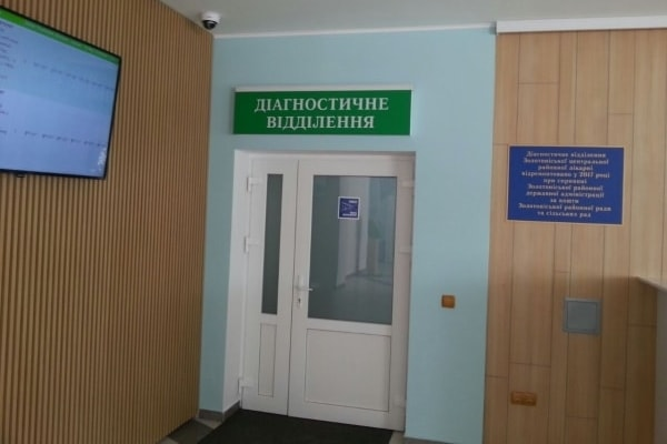Информационная табличка над дверью в больнице