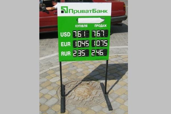 Информационный штендер - курс валют Приватбанк