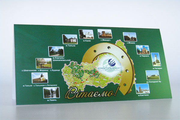 Виготовлення корпоративних листівок