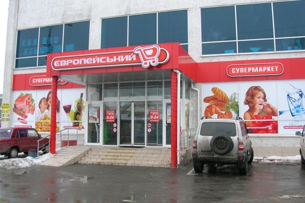 Комплексне оформлення фасада супермаркета