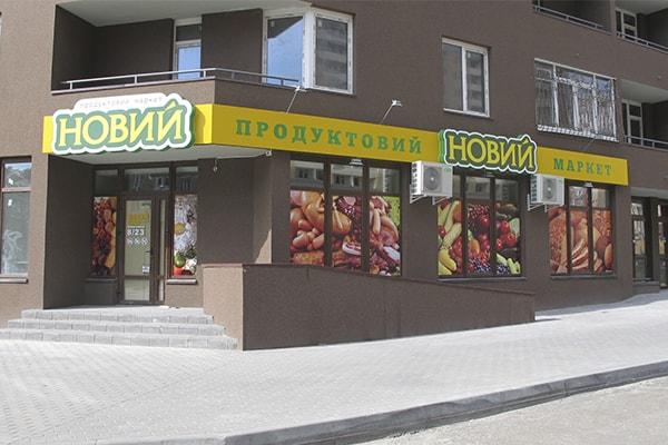 Комплексне оформлення магазина, супермаркета