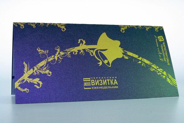 Корпоративная открытка с символикой компании