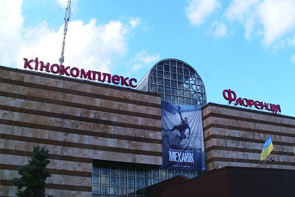 Крышная установка, объемные буквы на крыше здания кинотеатра
