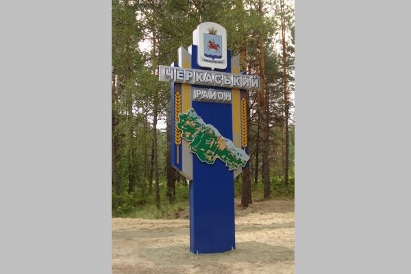 Навигационная стела, пилон населенного пункта