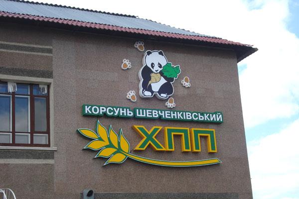 Объемные буквы на фасадной вывеске завода